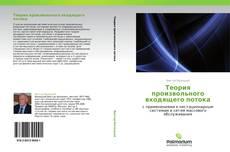 Bookcover of Теория произвольного входящего потока