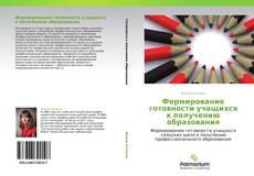 Borítókép a  Формирование готовности учащихся к получению  образования - hoz