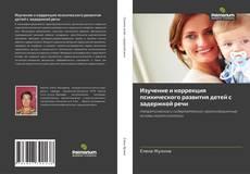 Portada del libro de Изучение и  коррекция  психического  развития  детей с  задержкой речи