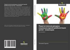 Buchcover von Педагогические ресурсы социокультурной реабилитации  детей - инвалидов