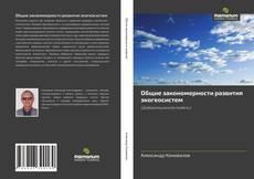 Bookcover of Общие закономерности развития экогеосистем