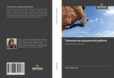 Bookcover of Технология социальной работы