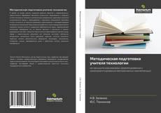 Bookcover of Методическая подготовка учителя технологии
