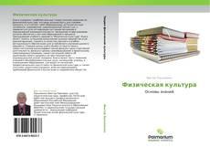 Bookcover of Физическая культура