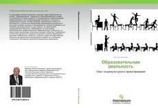 Bookcover of Образовательная реальность