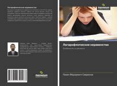 Capa do livro de Логарифмические неравенства