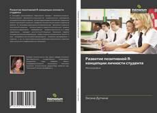 Обложка Развитие позитивной Я-концепции личности студента