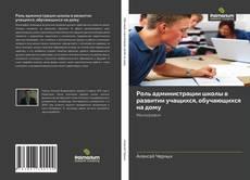 Portada del libro de Роль администрации школы в развитии учащихся, обучающихся на дому