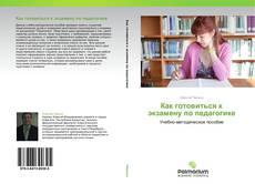 Bookcover of Как готовиться к экзамену по педагогике