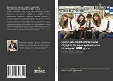 Bookcover of Оценивание компетенций студентов, приступающих к освоению ООП вузов