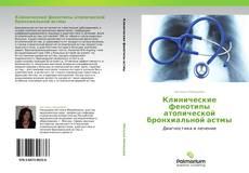Bookcover of Клинические фенотипы атопической бронхиальной астмы