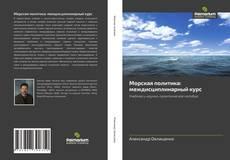Bookcover of Морская политика: междисциплинарный курс