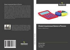 Buchcover von Инвестиционные банки в России