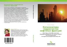 Bookcover of Катализаторы гидроочистки нефтяных фракций
