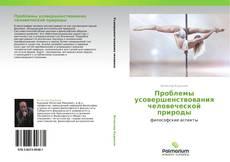 Bookcover of Проблемы усовершенствования человеческой природы
