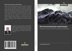 Bookcover of Постколлизионные гранитоиды