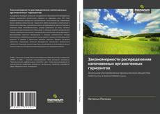 Bookcover of Закономерности распределения напочвенных органогенных горизонтов