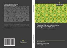 Bookcover of Молекулярные механизмы бактерионосительства