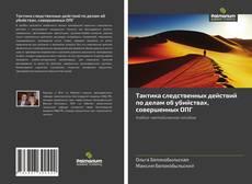 Bookcover of Тактика следственных действий по делам об убийствах, совершенных ОПГ