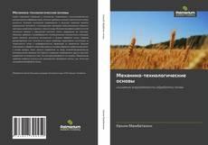 Bookcover of Механико-технологические основы