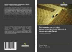 Bookcover of Аренда как инструмент вовлечения в оборот земель в сельском хозяйстве