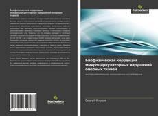 Portada del libro de Биофизическая коррекция микроциркуляторных нарушений   опорных тканей