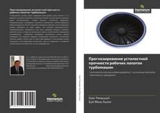 Bookcover of Прогнозирование усталостной прочности рабочих лопаток турбомашин