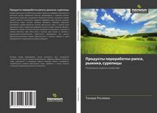 Bookcover of Продукты переработки рапса, рыжика, сурепицы