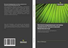 Обложка Автоматизированные системы управления экологической безопасностью