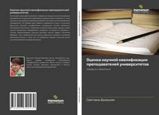 Couverture de Оценка научной квалификации преподавателей университетов