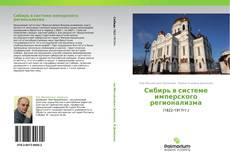 Обложка Сибирь в системе имперского регионализма