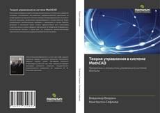 Bookcover of Теория управления в системе MathCAD