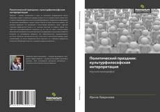 Bookcover of Политический праздник: культурфилософская интерпретация