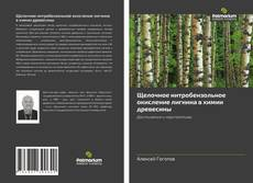 Обложка Щелочное нитробензольное окисление лигнина в химии древесины