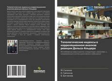 Bookcover of Топологические индексы в корреляционном анализе реакции Дильса-Альдера