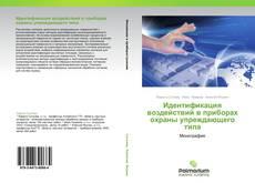 Bookcover of Идентификация воздействий в приборах охраны упреждающего типа