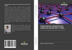 Portada del libro de Структурные и физические свойства пленок SiCx и SnOx