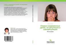 Обложка Страхи современных детей, их регуляция и саморегуляция