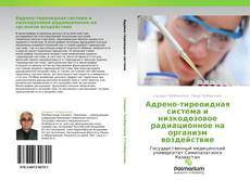 Bookcover of Адрено-тиреоидная система и низкодозовое радиационное на организм воздействие