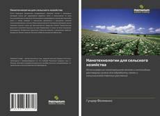 Buchcover von Нанотехнологии для сельского хозяйства