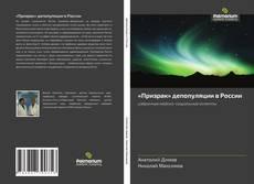 «Призрак» депопуляции в России的封面