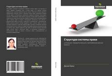 Bookcover of Структура системы права
