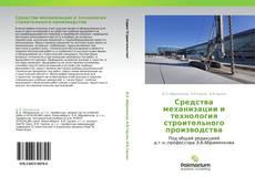 Bookcover of Средства механизации и технология строительного производства