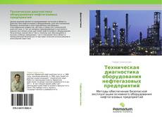 Portada del libro de Техническая диагностика оборудования нефтегазовых предприятий