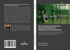 Обложка Организация безопасного документооборота в медицинском учреждении