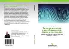 Portada del libro de Термодинамика адсорбции газов, паров и растворов