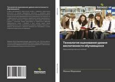 Обложка Технология оценивания уровня воспитанности обучающихся