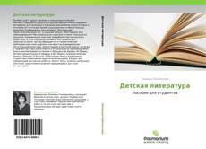 Couverture de Детская литература