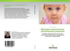 Copertina di Методики диагностики когнитивного развития