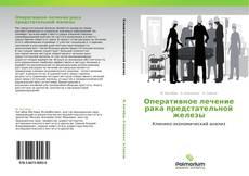 Обложка Оперативное лечение рака предстательной железы